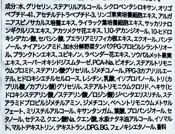 f:id:rakuta_haircare:20200317044821j:plain