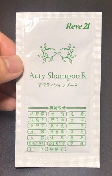 f:id:rakuta_haircare:20200325220745j:plain