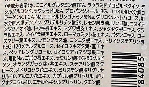 f:id:rakuta_haircare:20200325220754j:plain