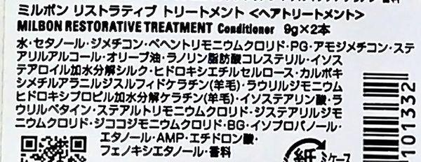 f:id:rakuta_haircare:20200406141628j:plain