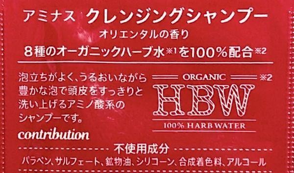 f:id:rakuta_haircare:20200414215937j:plain