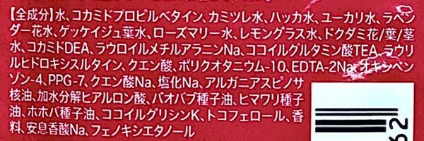 f:id:rakuta_haircare:20200414215943j:plain