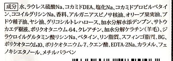 f:id:rakuta_haircare:20200503025713j:plain