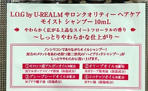 f:id:rakuta_haircare:20200503025733j:plain