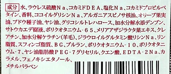 f:id:rakuta_haircare:20200503025737j:plain