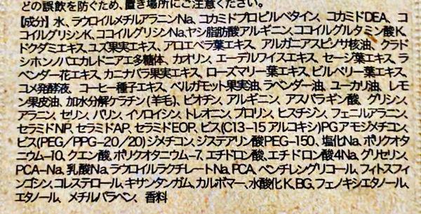 f:id:rakuta_haircare:20200618000734j:plain