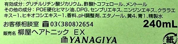 f:id:rakuta_haircare:20200714191146j:plain