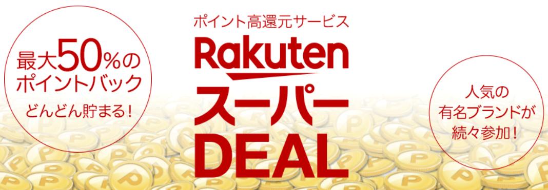 f:id:rakuten-jikenbo:20190421111736p:plain