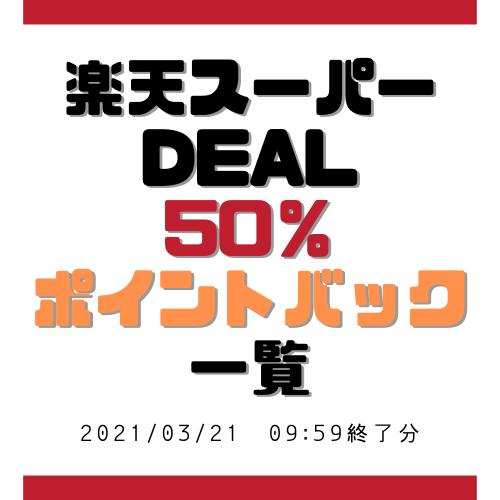 f:id:rakuten-jikenbo:20210320135258p:plain