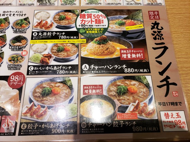 f:id:ramen-michinari:20180803021757j:plain