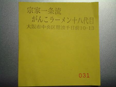 f:id:ramen-zombie:20080512001038j:image