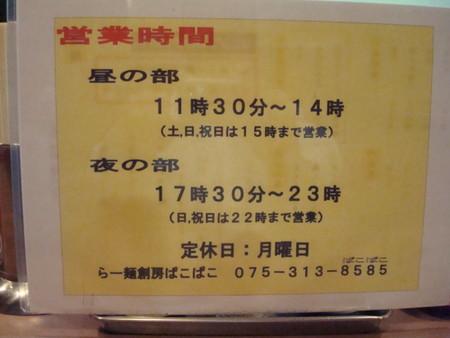20080627195330