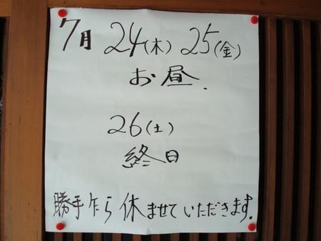 20080724122900