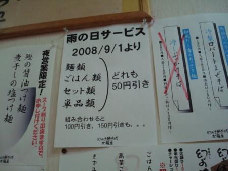 20080905185013