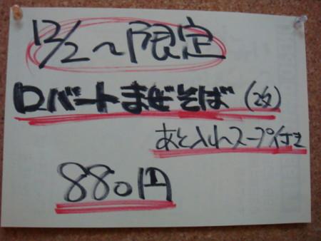 20081203182014