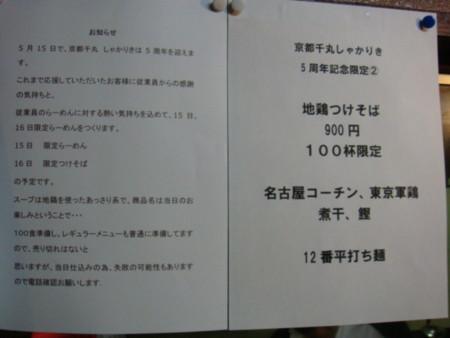 20090516105837