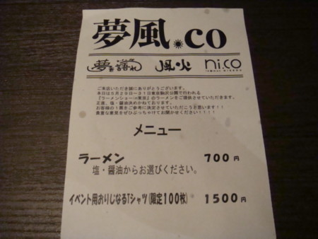20090525204903