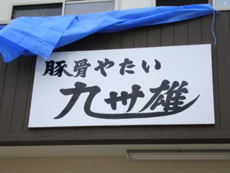 20090831173434