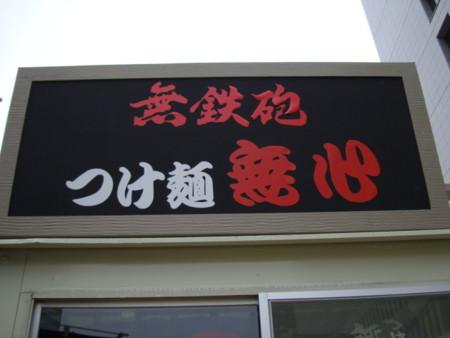 20091024093234
