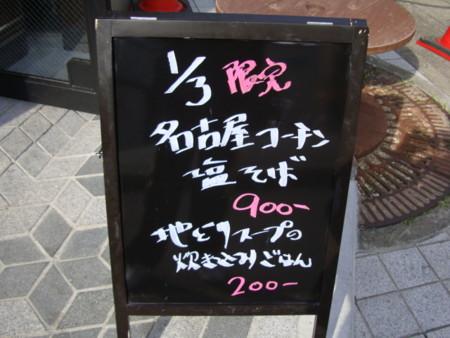 20100103111337