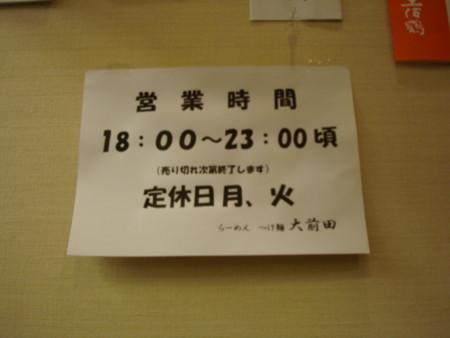 20100509191149