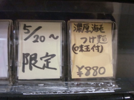 20100517204205