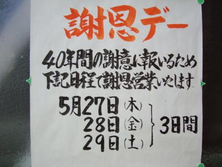 20100529144052