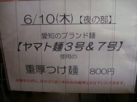 20100610211805