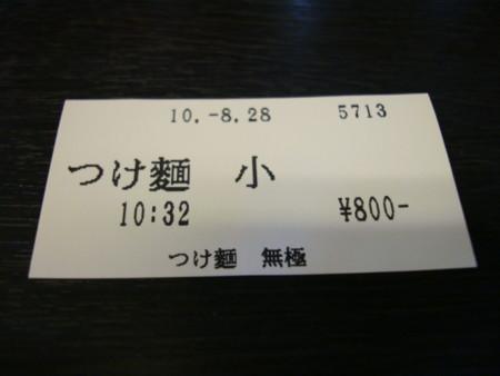 20100828105052