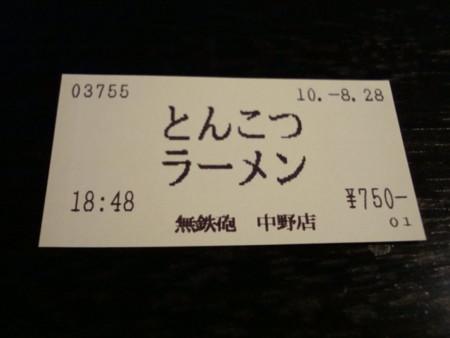 20100828190509