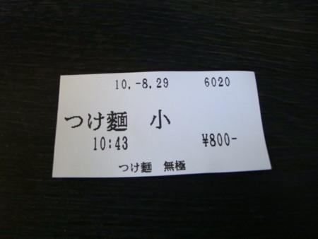20100829110320
