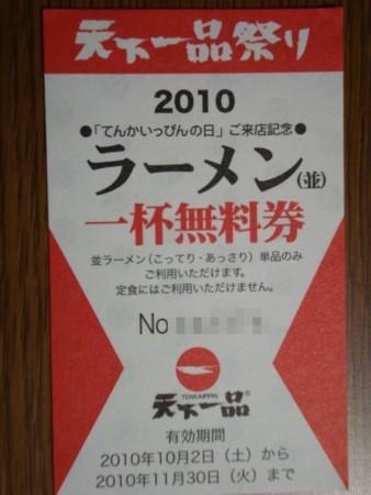 20101002001834