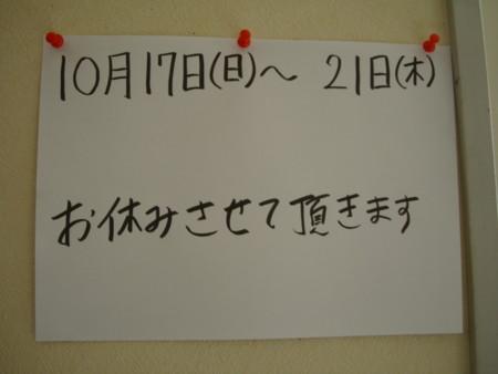 20101011115307