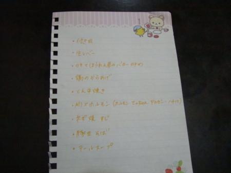 20110109170626