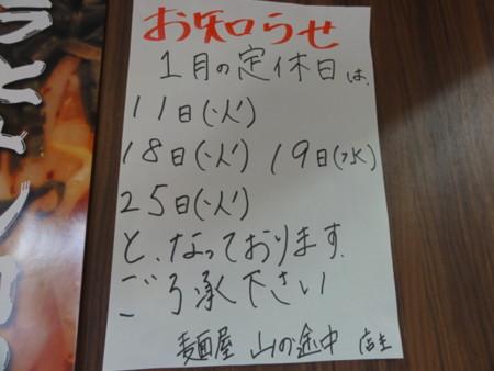 f:id:ramen-zombie:20110122115527j:image