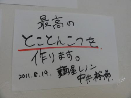 20110820113255