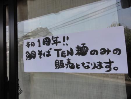 20111010105751