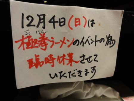 f:id:ramen-zombie:20111120193001j:image