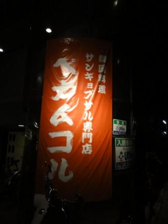20120122184946