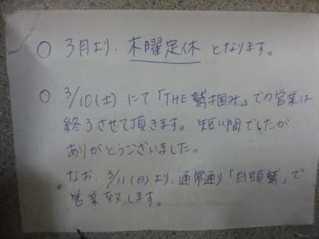20120312190310