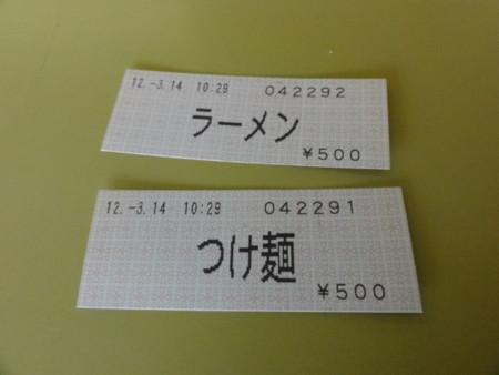 20120314104832