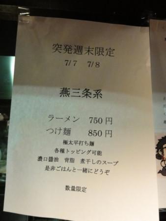 20120707212701
