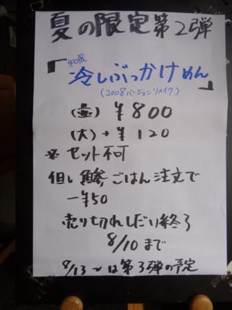 20140802111149