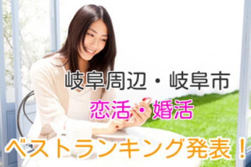 岐阜恋活・婚活ベストランキング