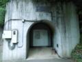 トンネル入り口