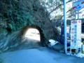 北鎌倉駅付近のトンネル
