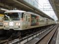 185系(東京駅)