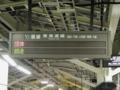 東京駅のLED案内表示板