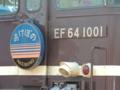 EF64-1001 あけぼの号(大宮総合車両センター)