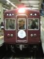 阪急電鉄3300系(梅田駅)